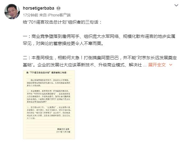 王帅微博截图