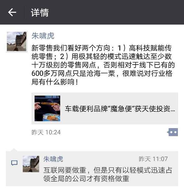 """一月内宣布三笔""""新零售""""投资:朱啸虎自曝投资逻辑"""