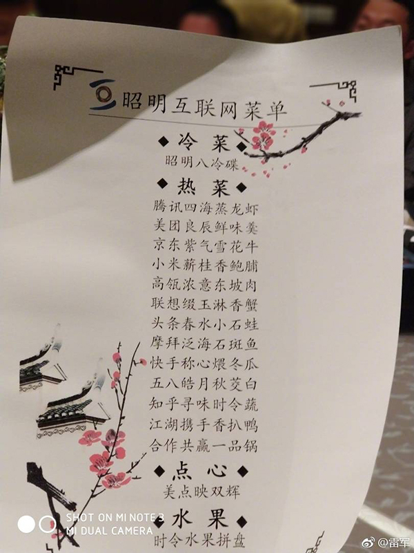 12月3日晚,雷军通过个人微博晒出菜单。