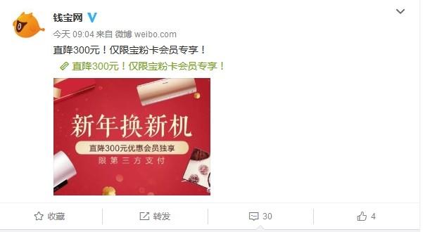 张小雷自首后, 钱宝网官方微博仍在发布推广信息