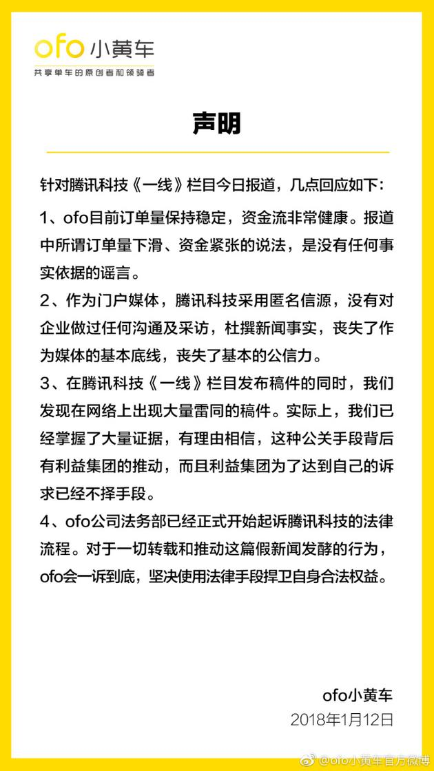 "fo回应""亏空用户押金约30亿元"":资金流非常健康毕国勇"