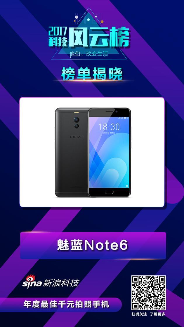 魅蓝Note6获2017科技风云榜年度最佳千元拍照手机