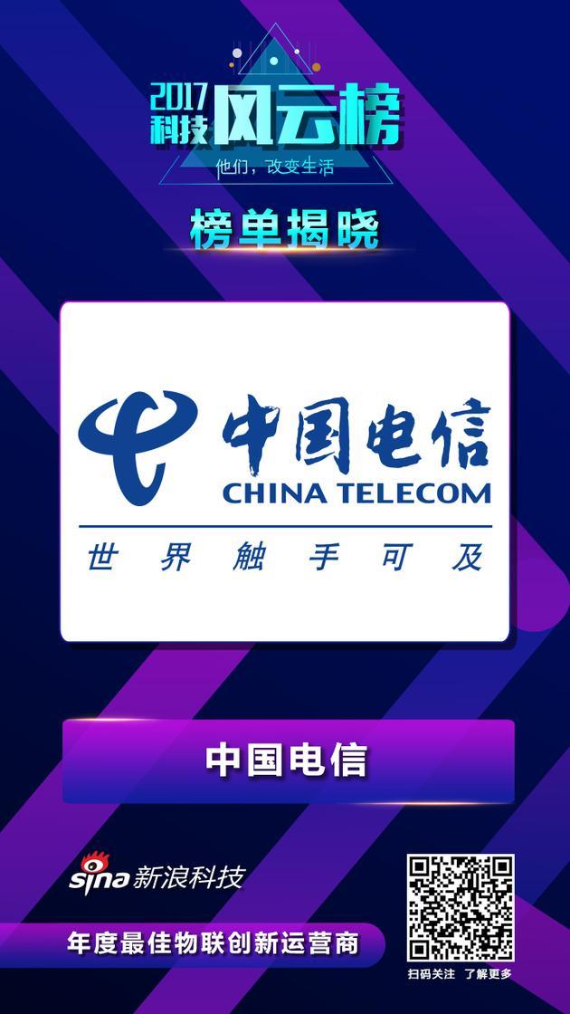 中国电信获2017科技风云榜年度最佳物联创新运营商