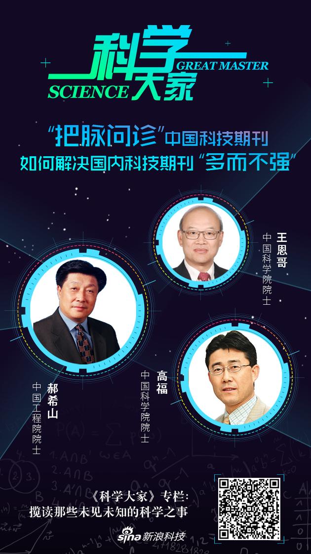 把脉问诊中国科技期刊:解决期刊多而不强zhifuxiadeyouhuo