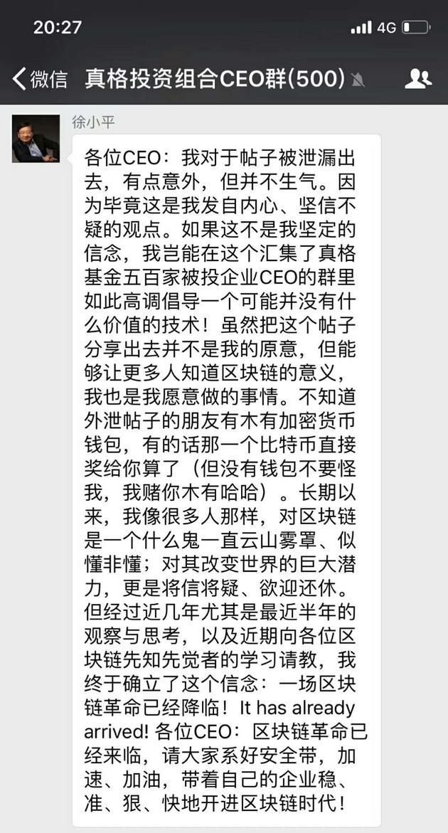 徐小平泄露事件
