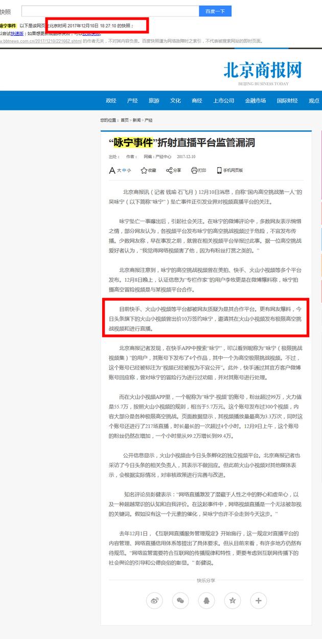 《北京商报》12月10日发布原文快照截图