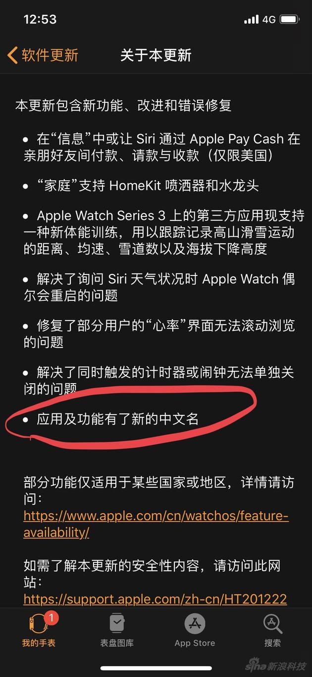 watchOS 4.2更新说明