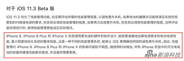 在此前iOS 11.3 Beta版更新说明中,蘋果提到了這個問題