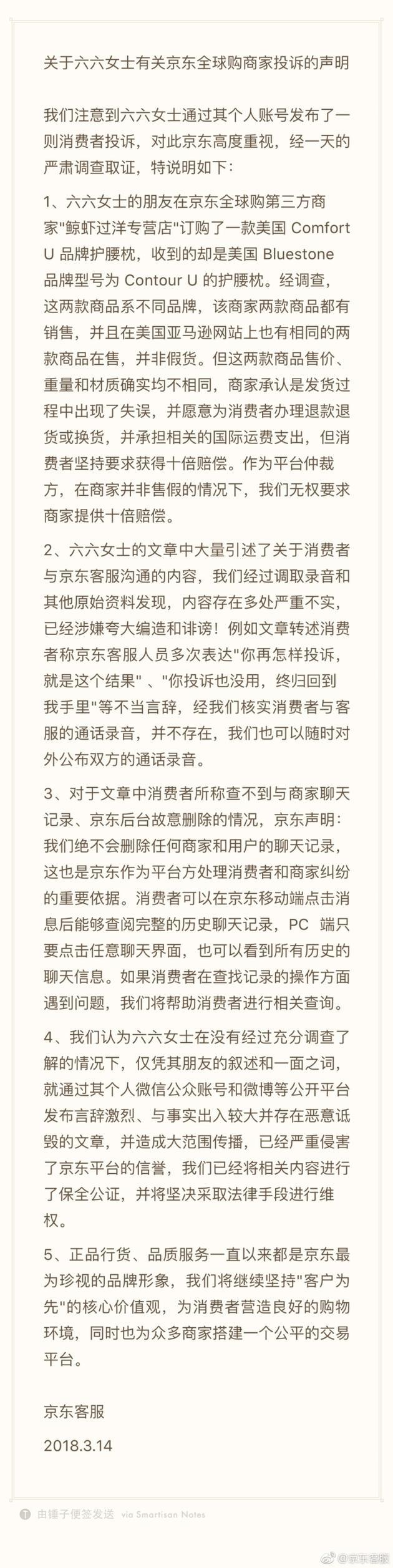 京东回应六六:系发货失误 但六六做法亦侵害京东信誉