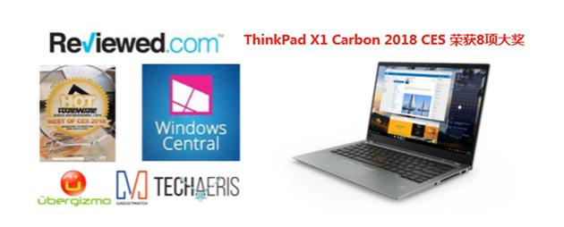 ThinkPad X1 Carbon 2018荣获8项2018CES大奖
