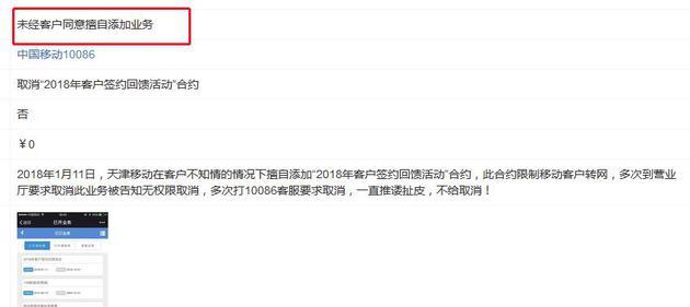 用户在黑猫平台上投诉中国移动擅自添加业务