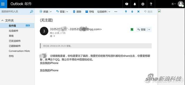 用户iCloud有入侵痕迹