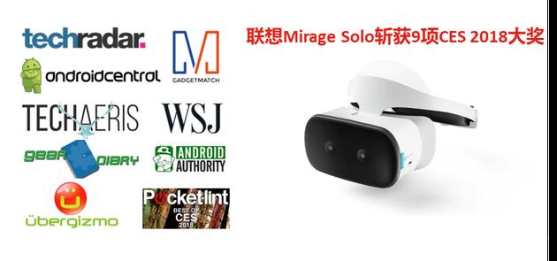 联想Mirage Solo斩获9项CES 2018大奖