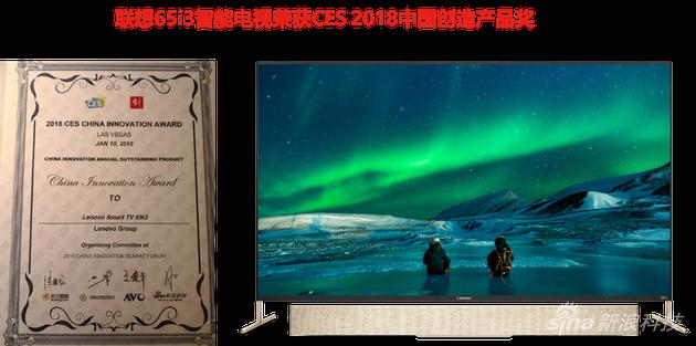 联想65i3智能电视荣获中国创造产品奖