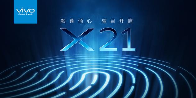 vivo官微公布新机X21海报 屏幕指纹或将成为标配