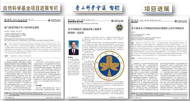 《科学通报(中文版)》前沿专栏图片来源于高福院士