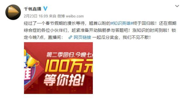 """直播答题迎回归潮:搜狐""""知识英雄""""年后重启"""