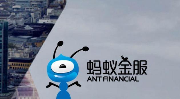 蚂蚁金服 图片来源于网络