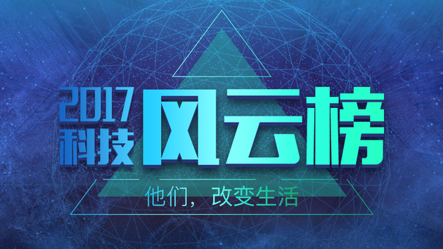 """""""2017科技风云榜""""1月22揭榜 新浪开启线下嘉宾招募"""
