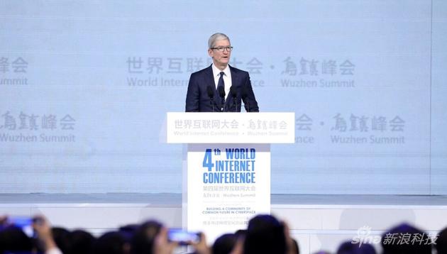 苹果公司CEO库克参加乌镇全球互联网大会