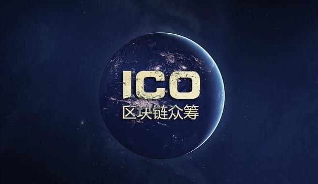 疯狂ICO被关停:政策明确非法 暴富神话灰飞烟灭外星科技之华夏传奇