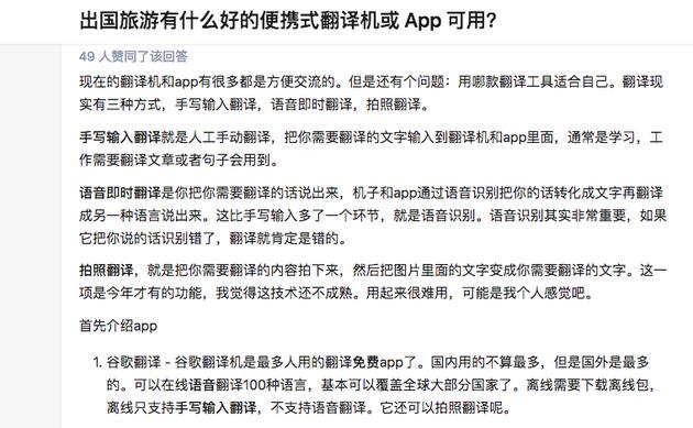 """知乎上""""出国旅游有什么好的便携式翻译机或App可用?""""这一问题中,得赞最多的回答"""