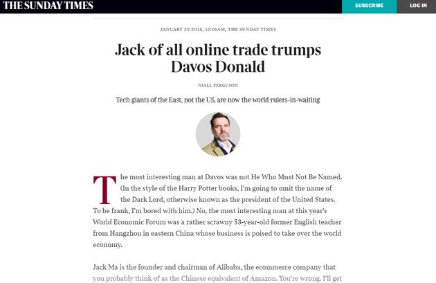 英媒:马云达沃斯影响意义深远 超越特朗普