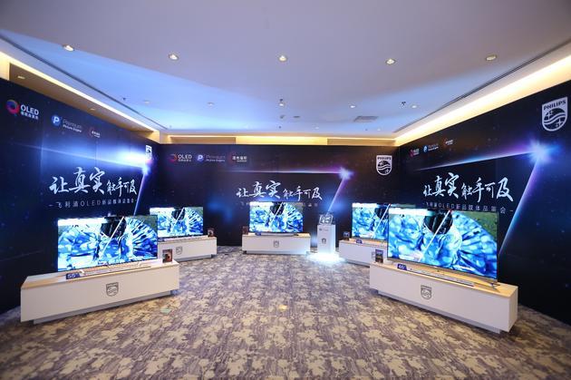 飞利浦发布OLED电视新品