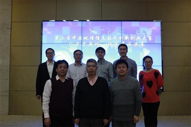 第二届中国地理信息技术创新创业大赛北京站举行