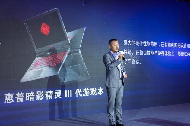 中国惠普有限公司副总裁、消费电脑事业部总经理范子军领奖。