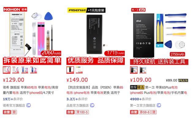 京东搜索的iPhone 6s电池价格