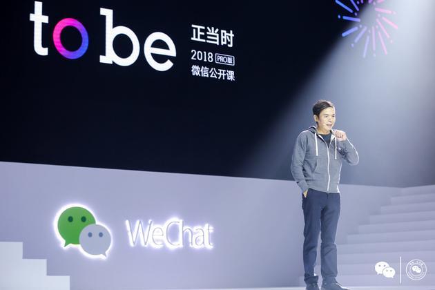 张小龙演讲全文:发布2018微信全新计划