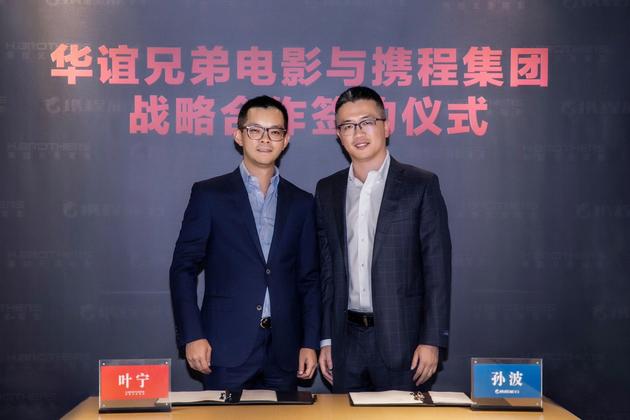 携程与华谊兄弟达成战略合作 推动电影与旅游业结合
