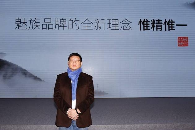 杨柘发布黄章拍板的魅族品牌理念:惟精惟一