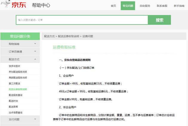 京东运费收取标准官网截图