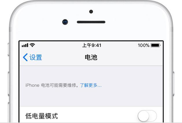 iPhone官方电池怎么换?