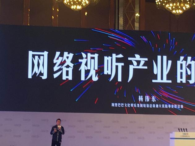 阿里巴巴文化娱乐集团轮值总裁兼大优酷事业群总裁杨伟东