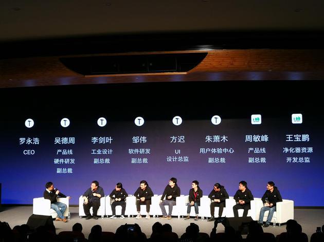 罗永浩又差点哽咽 锤子明年将有更多智能硬件还有T3的照片 - 1