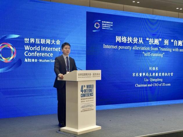 大赢家娱乐城|刘强东:互联网与实体将交融 当村长有5个方法帮脱贫
