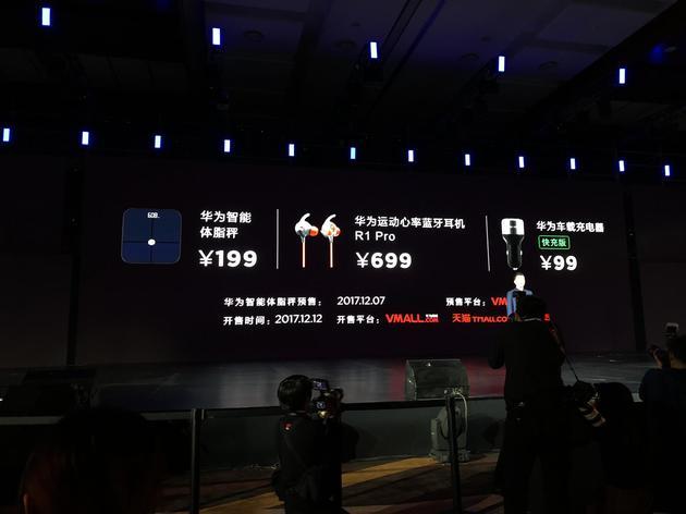 华为nova 2s发布会