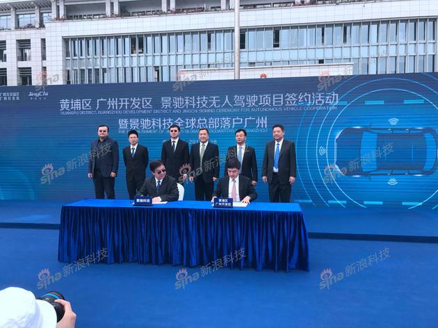 景驰科技与广州黄埔区政府在广州开发区举行无人驾驶签约活动