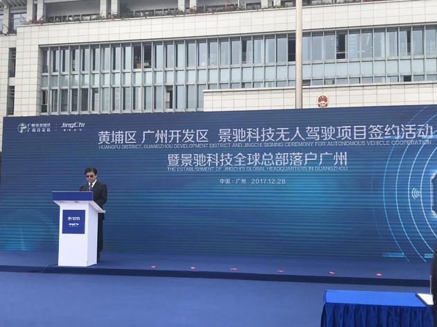 景驰科技CEO王劲在现场演讲
