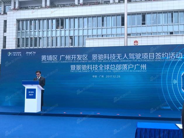 景驰科技全球总部落户广州黄埔区开发区 王劲出席|景驰科