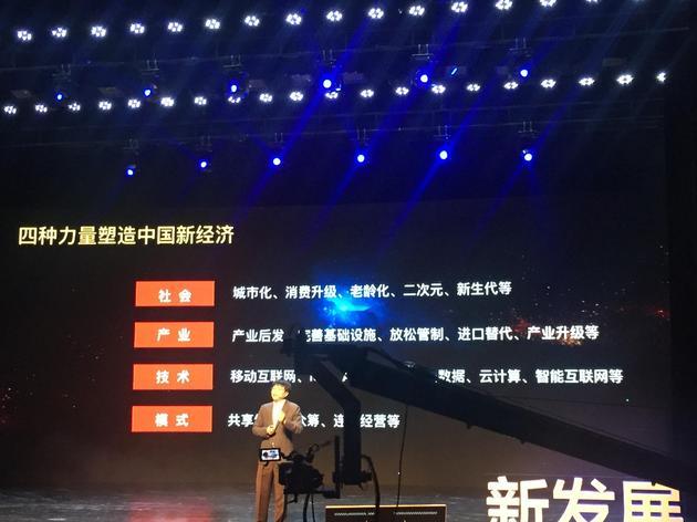 刘二海:四种力量塑造中国新经济