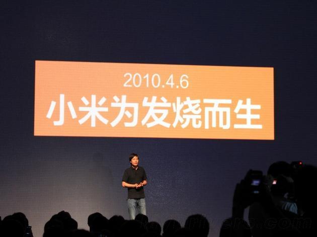 (小米手机发布会,图源:Mop)