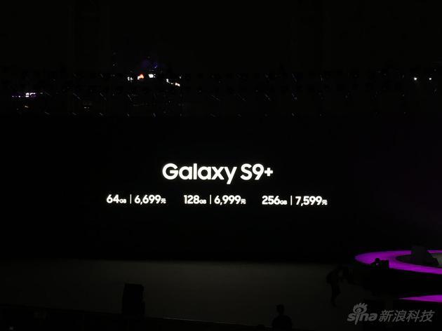 三星S9+系列价格