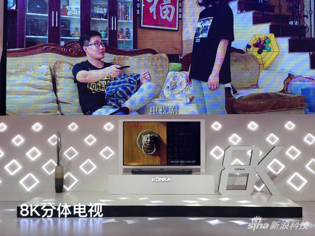 8K分体电视新品