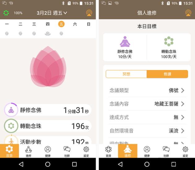 佛珠匹配的App
