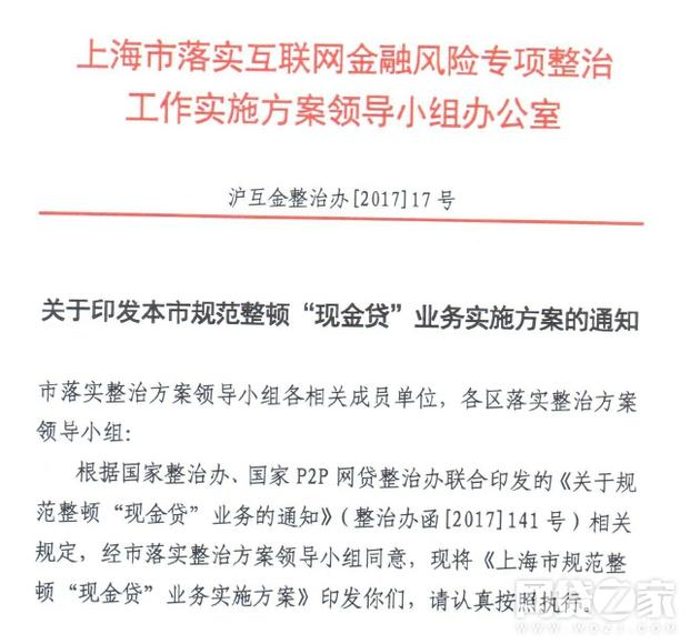 上海发布现金贷整顿细则 2月底前完成整改方案邓朴方携款潜逃真假