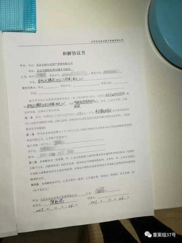 ▲张嘉佳(化名)提供的《和解协议书》。  新京报记者 大路 摄